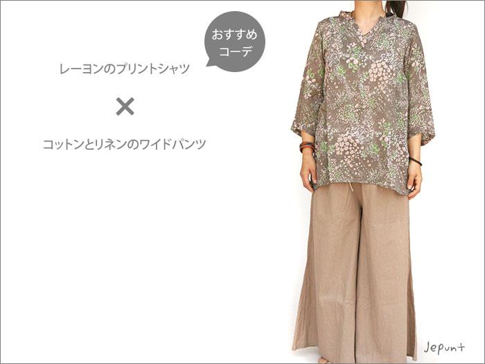 レーヨン七分袖プリントシャツ(ベージュ)のオススメコーディネート