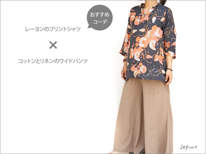レーヨン七分袖プリントシャツ(ネイビー)のオススメコーディネート