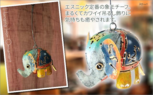 インテリア雑貨■カラフル象のエスニックなアイアン吊るし飾り