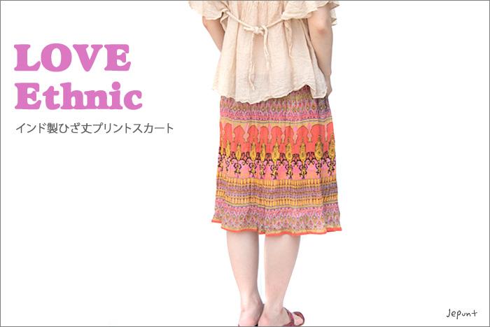インド製ひざ丈プリントスカート(ピンク×オレンジ)後ろ