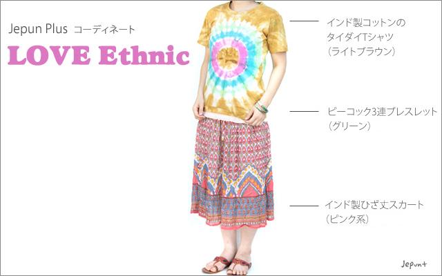 インド製コットンのタイダイTシャツとインド製ひざ丈プリントスカートのコーディネート