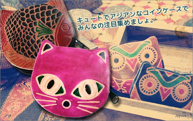 財布■ヤギ革 アニマルモチーフ小銭入れ/コインケース