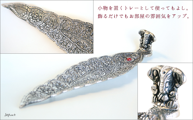エスニック雑貨■象モチーフ付き スティック専用 金属製お香立て