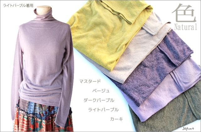 インナー■タートルネック 長袖Tシャツ(ダークパープル)