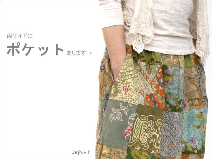 スカート■バティックパッチワークスカート(ポケット付)グリーン