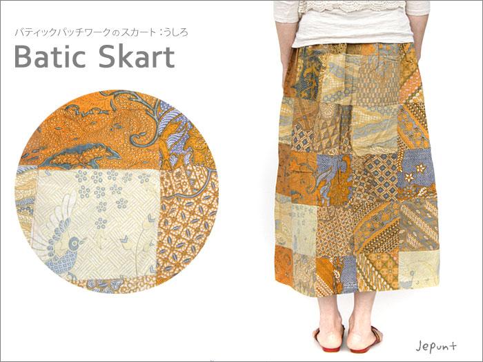 スカート■バテックパッチワークスカート(ポケット付)オレンジ後ろ