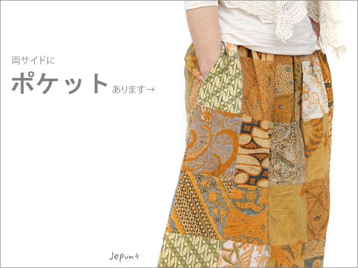 スカート■バテックパッチワークスカート(ポケット付)オレンジ