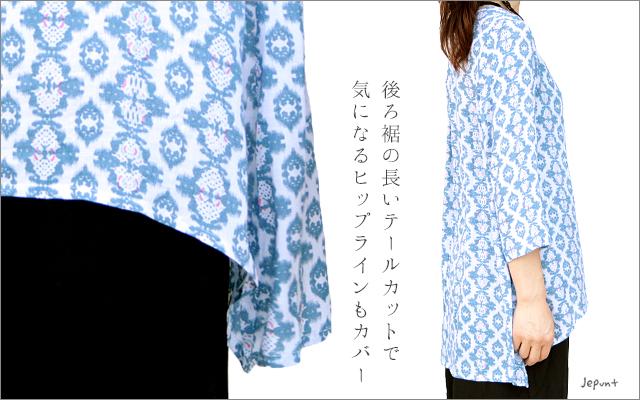 トップス■エスニック柄テールカットの七分袖レーヨントップス(ライトブルー/ブルー)