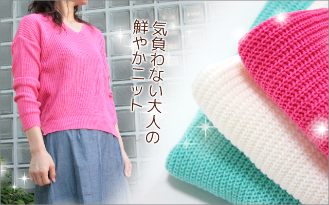 トップス■V襟ニットセーター(ピンク/ホワイト/ミント)