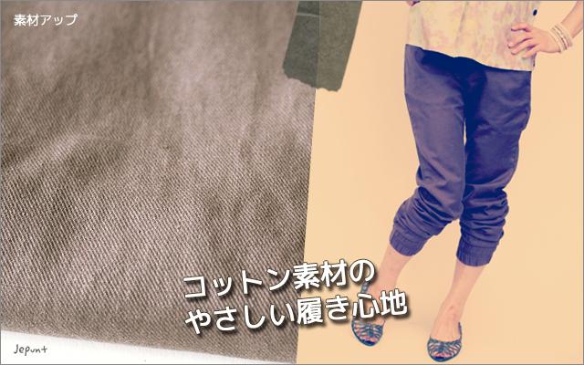 パンツ■裾ゴム入りやわらかコットンパンツ(カーキブラウン)