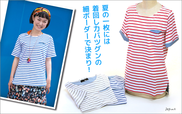 トップス■ポケット付きボーダーリネンTシャツ(ブルー/グレー/レッド)