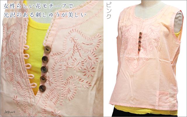 トップス■インド製 刺繍入りノースリーブシャツ(オフホワイト/ミントグリーン/ピンク)