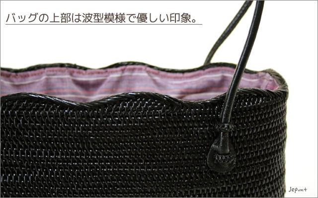 アタバッグ■巾着フタ付き 肩掛け手提げ兼用 波かごアタバッグ(32)ブラック