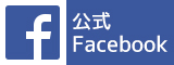 Jepun Kochi 公式フェイスブックページ