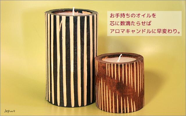 インテリア雑貨■木製ケース入りキャンドル(大)