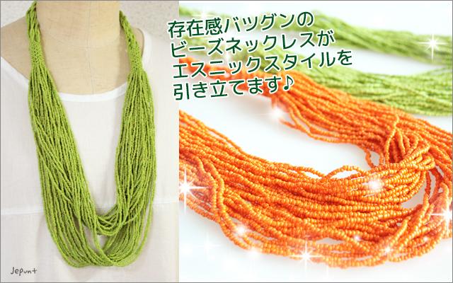 アクセサリー■多重ビーズネックレス(オレンジ/グリーン)