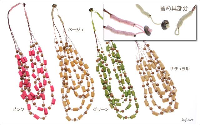 アクセサリー■ウッドビーズ4連ネックレス(ナチュラル/ピンク/ベージュ/グリーン)