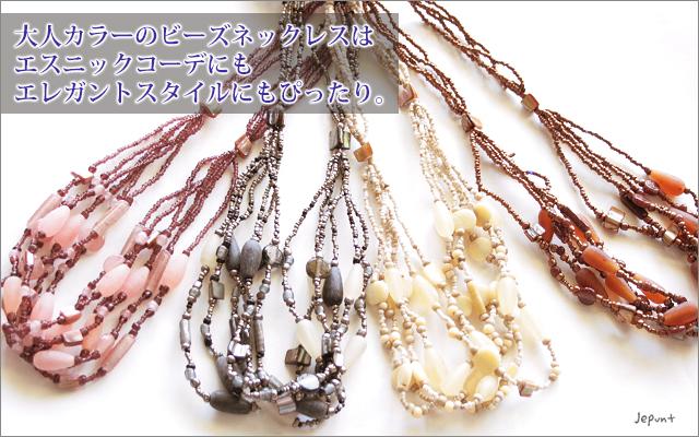 アクセサリー■ビーズ×ストーンの多重ネックレス(シルバー/パープル/ホワイト/ブロンズ)