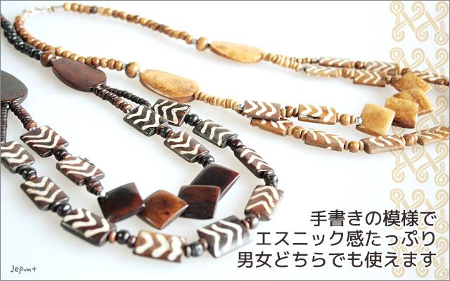 アクセサリー■男女兼用エキゾチックボーンネックレス(ブラウン/ナチュラル)