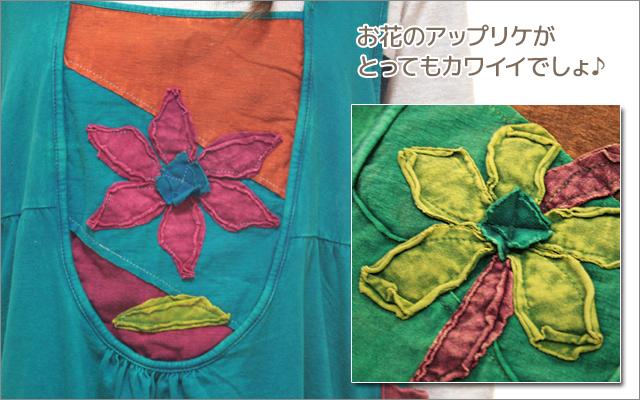 チュニック■花アップリケ ポケット付きゆったりノースリーブチュニック(ブルー/グリーン)