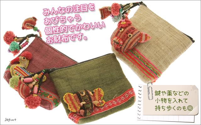 財布■アニマルマスコット ふさ飾りつき小銭いれ(ゾウ/ブタ/ニワトリ)