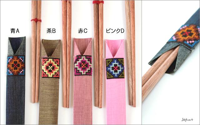 食器■エスニック刺繍ワッペン付き布製箸袋と木製お箸セット