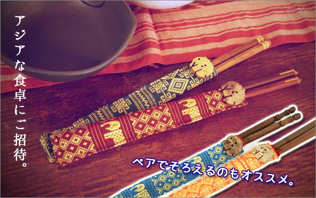 食器■象ボタン付き布製箸袋と木製お箸セット