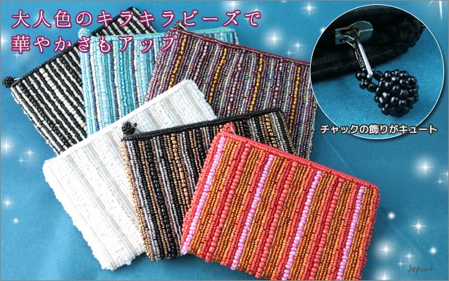 財布■ビーズ刺しゅうウォレット 財布(ブラック/ゴールド/ブルー/レッド/ワイン/ホワイト)