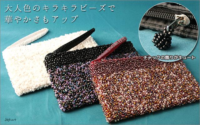 財布■ビーズ刺しゅうウォレット 長財布(ブラック/ホワイト/ワイン)