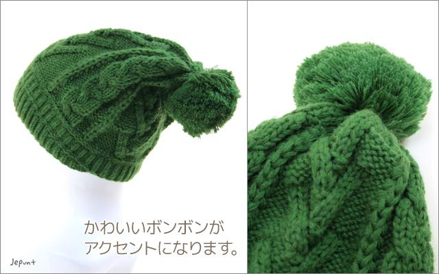 帽子■ボンボン付き くさり編み模様ニットキャップ男女兼用(グリーン/ベージュ)
