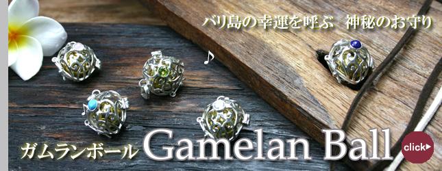 ガムランボール(アラベスク)