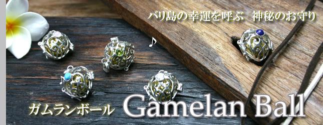 バリ島の幸運を呼ぶ神秘のお守り「ガムランボール」