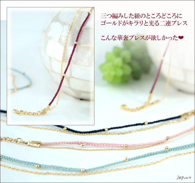 ブレスレット■ゴールドチェーン+紐の二連ブレスレット(ライトブルー/パープル/ピンク/ワイン)