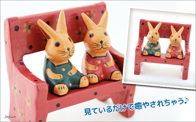 エスニック雑貨■ベンチにおすわり ペアアニマルの木製置物(ウサギ)