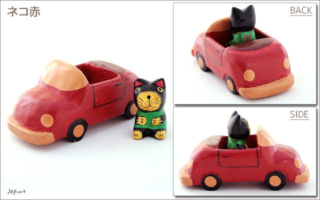 エスニック雑貨■ドライブアニマルの木製置物(ネコ)