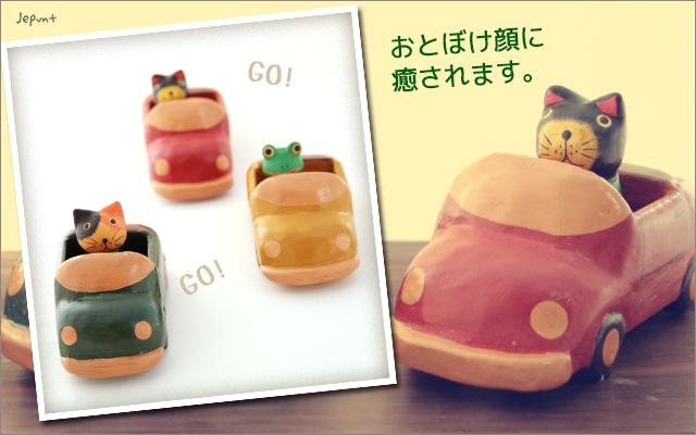エスニック雑貨■ドライブアニマルの木製置物(カエル/ネコ)