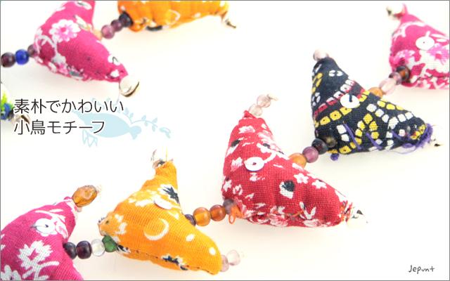 エスニック雑貨■小鳥の吊るし飾り ハンギング10連バード