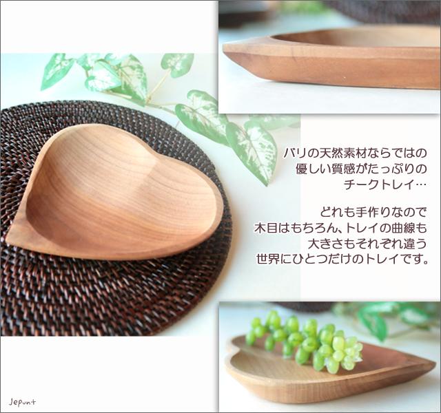 インテリア雑貨■バリ天然木 ハート型チークトレイ
