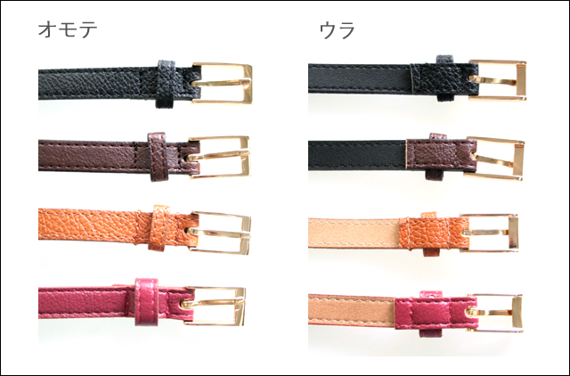 ファッション小物■シンプル 細ベルト(ワイン/キャメル/ブラウン/ブラック))
