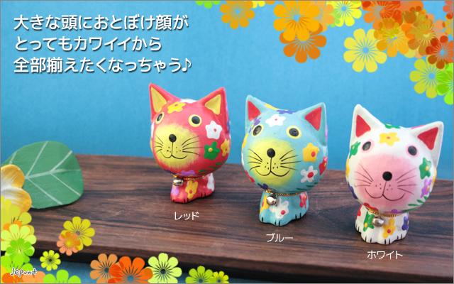 エスニック雑貨■バリ島 花がらネコの木製置物(レッド/ブルー/ホワイト)