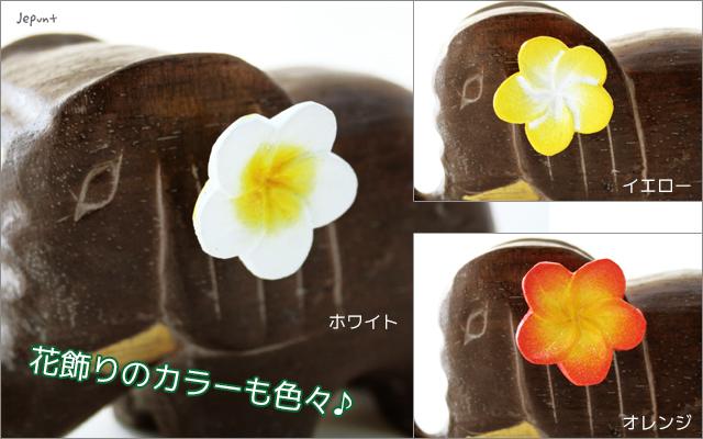 エスニック雑貨■花飾り付き木彫り象の置物(ホワイト/オレンジ/イエロー)