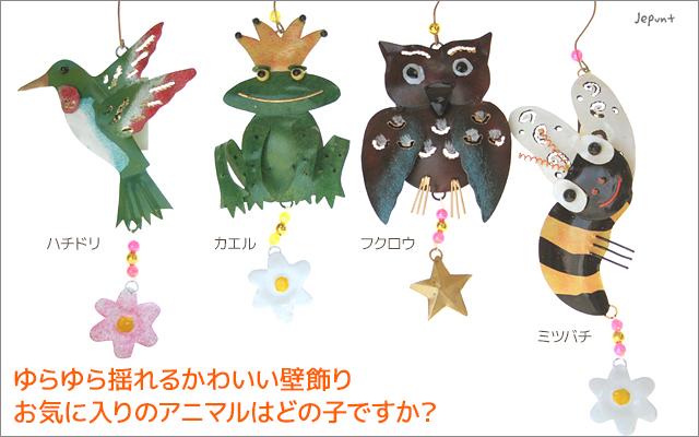 エスニック雑貨■アニマルモチーフのアイアン壁飾り(ミツバチ/ハチドリ/フクロウ/カエル)
