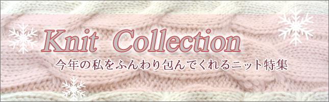ニットコレクション