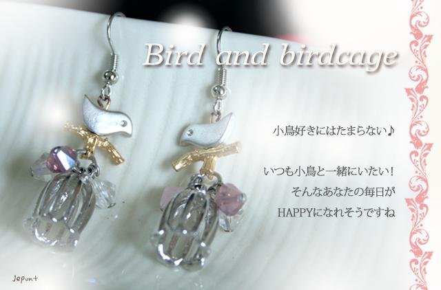 ピアス■キラキラビーズ付 かわいい小鳥と鳥かごのピアス
