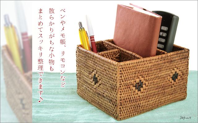 インテリア雑貨■間仕切り付きアタ小物入れ角型