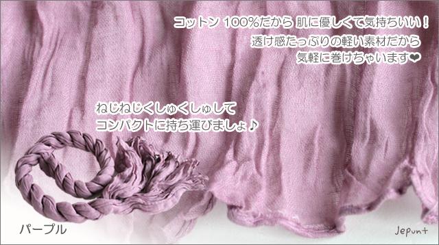 ストール■男女兼用コットン100% ネジネジストール(レッド/カーキ/グリーン/ブラウン/パープル)