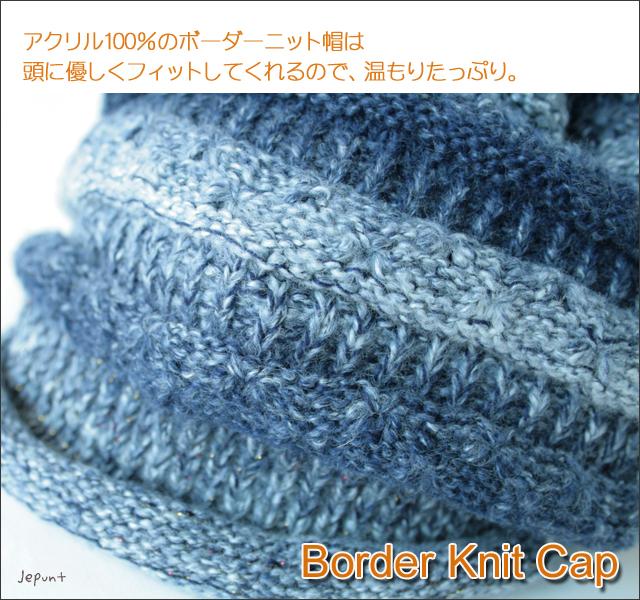 男女兼用 ボーダーニット帽(ブルー/ブラック)