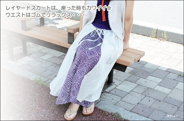 スカート■レイヤード(2枚重ね)スカート