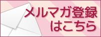 Jepun Plusメールマガジンの登録はこちら