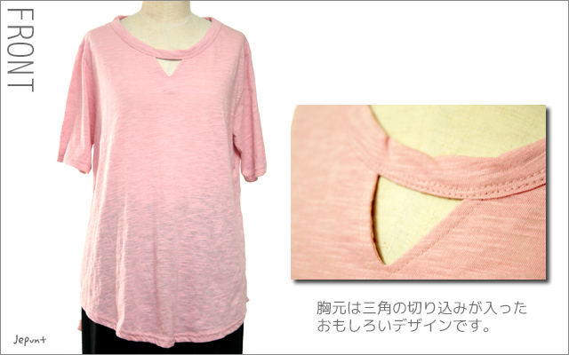 トップス■V切り込み入り 柔らか素材 ゆったりTシャツ(ピンク)